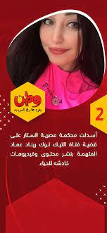 ريناد عماد ( فتاة تيك توك ) تبكي وتطالب بمحاسبة هؤلاء بعد القبض عليها!