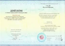 Образцы дипломов о ПП и удостоверений о ПК Академия подготовки  Организация закупок товаров работ услуг отдельными видами юридических лиц Диплом 260 часов Квалификация Эксперт в сфере закупок