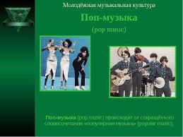 реферат по музыке на тему поп музыка Слушать Музыку реферат по музыке на тему поп музыка