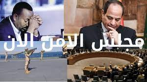 قرار جديد من داخل مجلس الامن بخصوص سد النهضة | اخر الاخبار - YouTube