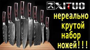 XITUO <b>набор</b> ножей 8 штук - лучший <b>набор кухонных</b> ножей из ...