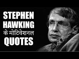 Image result for stephen hawking quotes in hindi