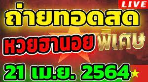 หวยฮานอยพิเศษ หวยฮานอยวันนี้ วันที่ 21 เมษายน 2564 ถ่ายทอดสดหวยฮานอย ตรวจหวยฮานอย  21/4/64 - YouTube