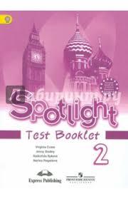 Книга Английский язык Контрольные задания класс ФГОС  Английский язык Контрольные задания 2 класс