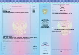 Дипломы ВПО Федеральные государственные образовательные  Диплом магистра