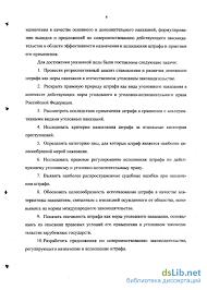 Уголовно правовая характеристика мошенничества диссертация  Фото № 9999 Уголовно правовая характеристика мошенничества диссертация