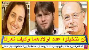 قصة تعرف زوج حلا شيحة بها ودخوله الاسلام وعدد أولادهما ..ووالدها خلعها  الحجاب أسعدنى   أخبار النجوم - YouTube