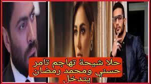 حلا شيحة تهاجم تامر حسني بعد كليب مش انا ومحمد رمضان يرد 👍👍👍👍 - YouTube