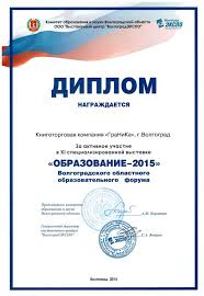 Книготорговая компания ГраНиКа • О нас Наши достижения Диплом участника xi специализированной выставки Образование 2015 Волгоград