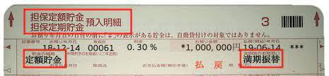 担保 定期 貯金