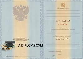 Дипломы магистра купить диплом магистра с гарантией на бланке  Диплом магистра 2012 2013 гг