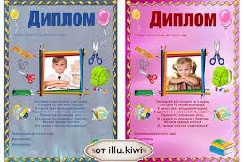 Диплом выпускника детского сада Мир клипарта Диплом выпускника детского сада