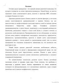 Управленческая деятельность на малом предприятии Курсовые работы  Управленческая деятельность на малом предприятии 03 11 14