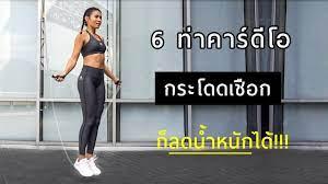 6 Rope workout คาร์ดีโอด้วยการกระโดดเชือกลดน้ําหนัก เผาผลาญไขมันขั้นสุด -  YouTube