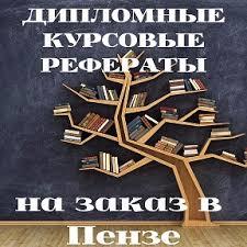 Заказать реферат курсовую дипломную в Пензе ru Заказать реферат курсовую дипломную в Пензе