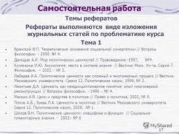 Презентация на тему Политическая аксиология Представление  17 17 Самостоятельная работа Темы рефератов