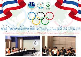 พร้อมสู้... ไทยพร้อมเสนอเป็นเจ้าภาพยูธ โอลิมปิก เกมส์ (Youth Olympic  Games)ครั้งที่ 5 พ.ศ. 2563 (ค.ศ. 2026)