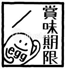 賞味期限 卵イラスト No 461783無料イラストならイラストac