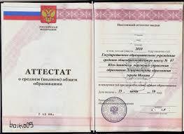 Диплом зарубежного вуза нОСТРИФИКАЦИЯ ДИПЛОМОТТЕСТАТОВ Нострификация это признание Вашего иностранного диплома в России Нострификация производится только Министерством Образования