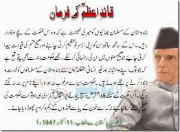 Quaid e azam short essay