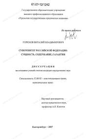 Диссертация на тему Суверенитет Российской Федерации сущность  Диссертация и автореферат на тему Суверенитет Российской Федерации сущность содержание гарантии