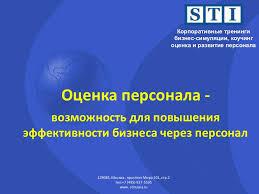 Презентация sti Направления Оценка персонала полная общая