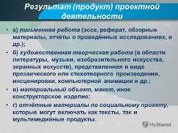Презентация на тему Проектная и научно исследовательская  5 Результат