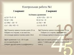 Презентация Методическая разработка по алгебре на тему quot  Контрольная работа №1 1 вариант 2 вариант №1Решите уравнение а 2х2 7х Квадратные