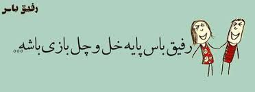 Image result for عکس نوشته در مورد رفیق