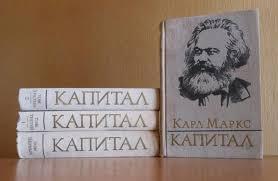 Капитал идеи и содержание ПостНаука Советское издание Капитала