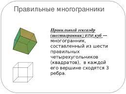 Презентация по геометрии на тему Правильные многогранники  Правильные многогранники Правильный гексаэдр шестигранник или куб многогр