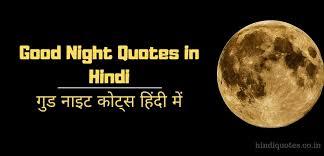 Good Night Quotes In Hindi Hindi Quotes