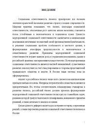 Реферат Развитие корпоративной социальной ответственности бизнеса  Развитие корпоративной социальной ответственности бизнеса в России 27 11 17