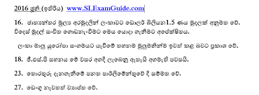 exam guide general knowledge in sinhala general knowledge  exam guide general knowledge in sinhala general knowledge past papers entrance exam