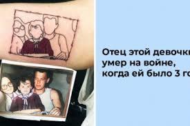 12 трогательных татуировок со смыслом и историей рамблерженский