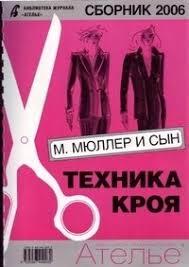 """Книга «<b>Сборник</b> """"<b>Ателье</b>-<b>2006</b>"""". М. Мюллер и сын. Техника кроя ..."""