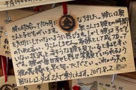 京都 縁切り 神社 怖い