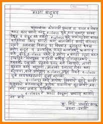 Sample Birth Certificate In Marathi Images Certificate Design Ideas