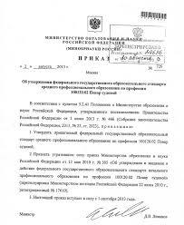 Федеральный государственный образовательный стандарт  Федеральный государственный образовательный стандарт 43 01 04 Повар судовой