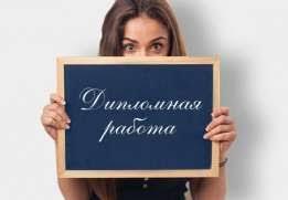 Дипломные Работы Обучение курсы репетиторство kz Дипломные работы на казахском и русском языке