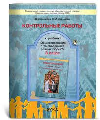 Учебник для класса Обществознание класс Контрольные работы  Обществознание 8 класс Контрольные работы