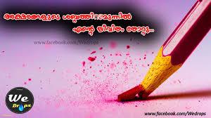 Elegant Love Feeling Quotes In Malayalam Mesgulsinyali