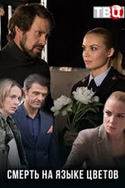 <b>Смерть</b> на языке <b>цветов</b> (2019) - сериал - отзывы - российские ...