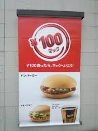 「100円あったらマックへ行こう」の画像検索結果