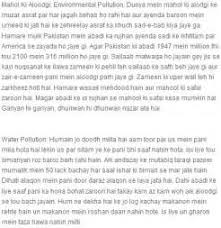 Hassan Nisar Column about Corruption   Govt   Current Affairs of     World of Urdu   WordPress com