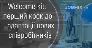 <b>Welcome kit</b>: первый шаг к адаптации новых сотрудников - блог ...