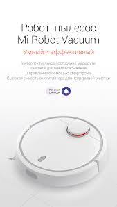 [<b>Mi Robot Vacuum</b>]Обзор - Xiaomi Russia