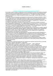 ИСТОРИЯ РАЗВИТИЯ КОММЕРЧЕСКОЙ КОНЦЕССИИ ФРАНЧАЙЗИНГА курсовая  ИСТОРИЯ РАЗВИТИЯ КОММЕРЧЕСКОЙ КОНЦЕССИИ ФРАНЧАЙЗИНГА курсовая деньги кредитование