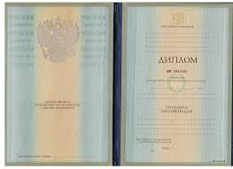 Купить диплом ВУЗа года в Красноярске ДЁШЕВО  Диплом ВУЗа 1998 года с приложением Красноярск