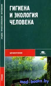 Реферат Экология микроорганизмов Микрофлора воды воздуха почвы  Гигиена и экология человека Матвеева Н А 2005 год 304 с
